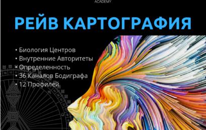 Курс «Рейв Картография»