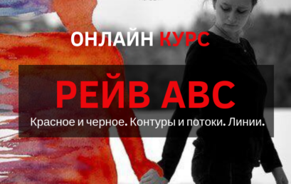 Рейв ABC. Онлайн курс.