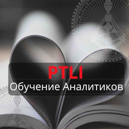 PTLI. Обучение Аналитиков.