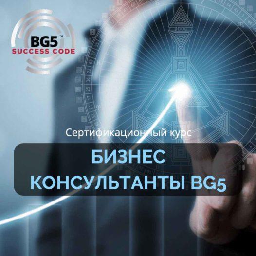 Обучение консультантов BG5