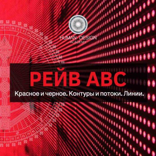 Курс «Рейв ABC»