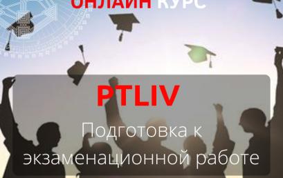 PTLIV. Подготовка к экзаменационной работе. Онлайн курс.