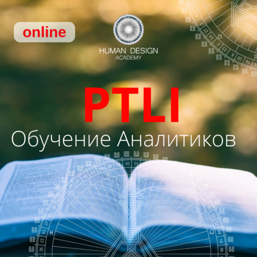 PTLI. Обучение Аналитиков. Онлайн курс.