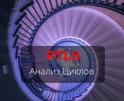 PTLII. Анализ Жизненных Циклов.