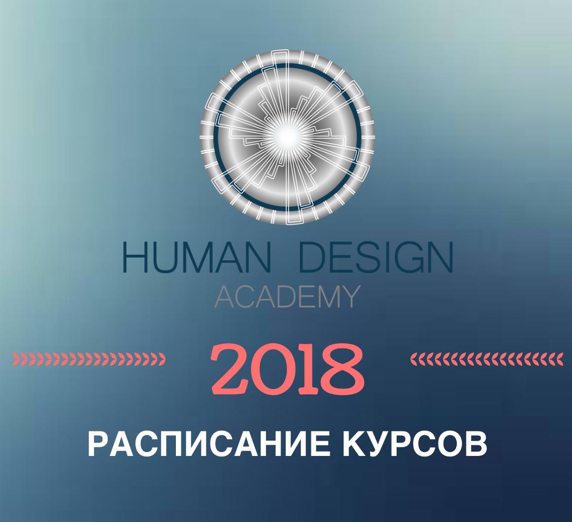 Планы Академии Дизайна Человека на 2018 год