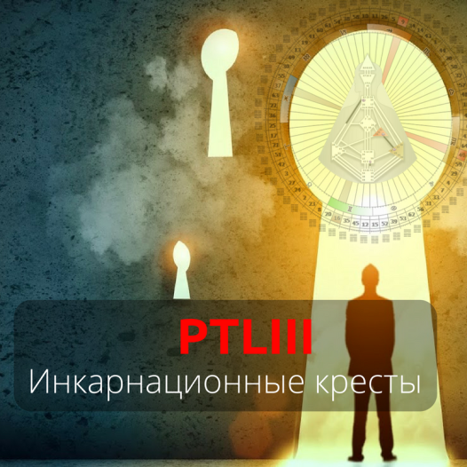PTLIII. Анализ Инкарнационного Креста.
