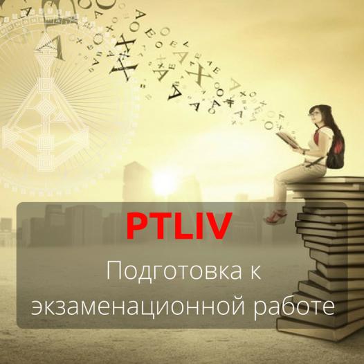 PTLIV. Подготовка к экзаменационной работе.