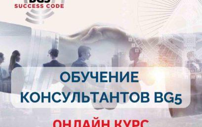 Обучение консультантов BG5. Онлайн курс