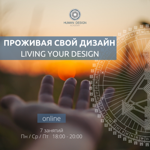 Проживая свой дизайн (Ливинг). Онлайн курс.