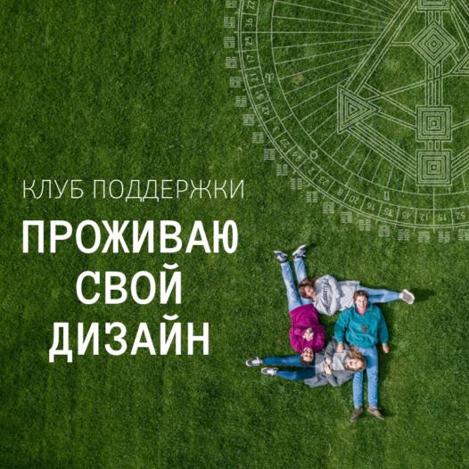 Клуб поддержки «Проживаю Свой Дизайн»