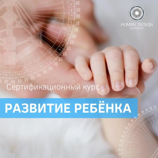 Обучение аналитиков по «Развитию ребенка»