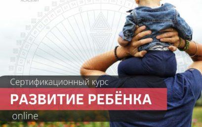 Обучение аналитиков по «Развитию ребенка». Онлайн курс