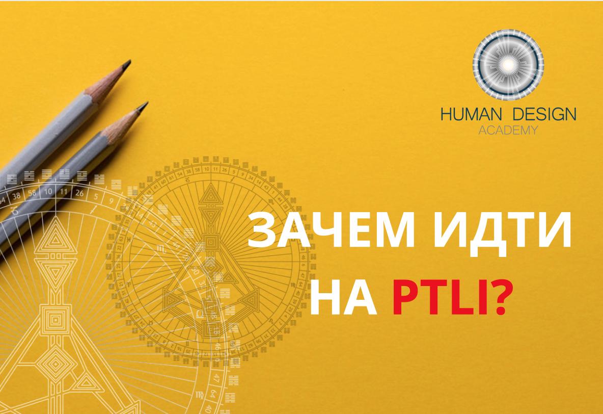 Зачем идти на PTLI?