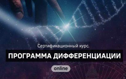 Программа Дифференциации. Онлайн курс.