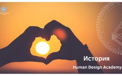 История Human Design Academy