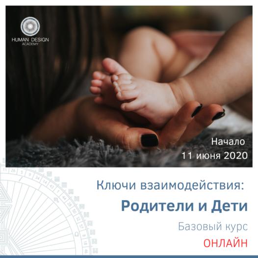 Ключи Взаимодействия: Родители и Дети. Онлайн курс