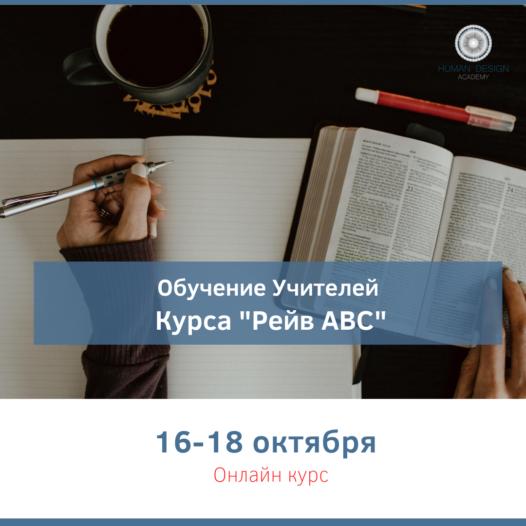 Обучение учителей курса «Рейв АВС». Онлайн курс.