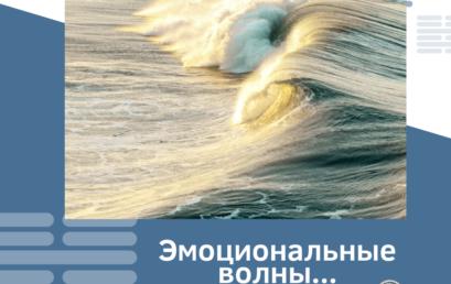 Эмоциональные волны