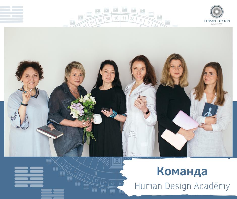 Команда Human Design Academy