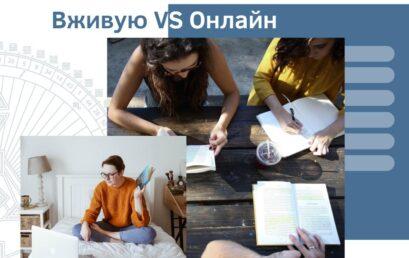 Форматы обучения. Вживую VS Онлайн
